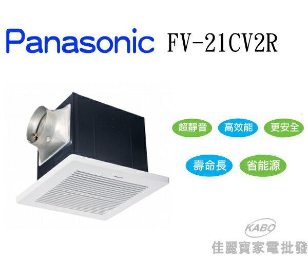 【佳麗寶】預購-Panasonic 國際牌 換氣扇 FV-21CV2R