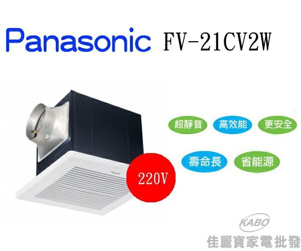 【佳麗寶】預購-Panasonic- FV-21CV2W- 220V換氣扇