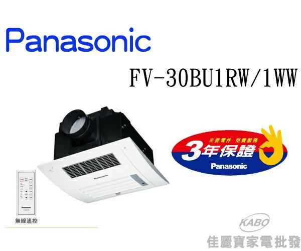 【佳麗寶】-Panasonic 浴室換氣暖風機FV-30BU1RW/1WW