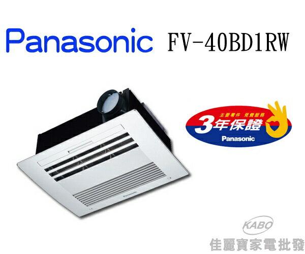 【佳麗寶】預購-Panasonic 浴室換氣暖風機暖風換氣扇 FV-40BD1RW