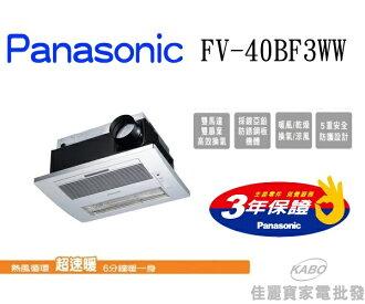 【佳麗寶】-Panasonic 國際牌『FV-40BF3WW 』暖風機