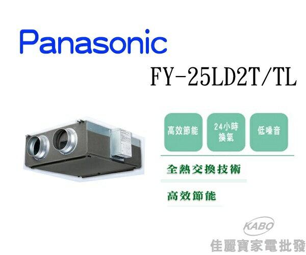 【佳麗寶】-Panasonic 全熱交換器FY-25LD2T/TL(適用30-50坪)