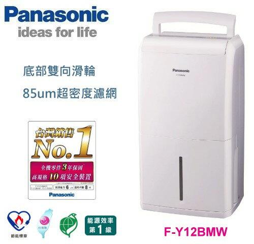 【佳麗寶】- Panasonic 國際牌6公升除濕機 F-Y12BMW