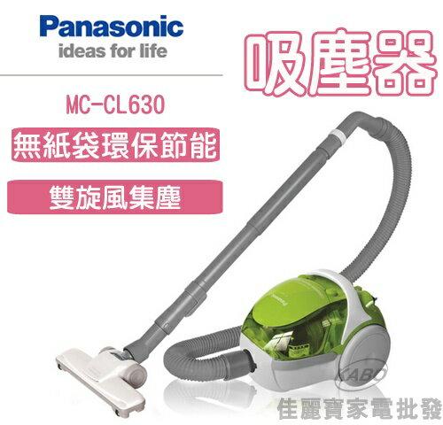 <br/><br/>  【佳麗寶】-(Panasonic國際)吸塵器【MC-CL630】<br/><br/>