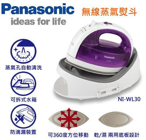 <br/><br/>  【佳麗寶】-(Panasonic國際)無線蒸氣電熨斗【NI-WL30】<br/><br/>