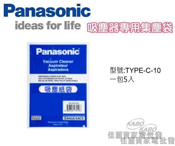 【佳麗寶】-(Panasonic國際)吸塵器專用集塵袋 【TYPE-C-10】