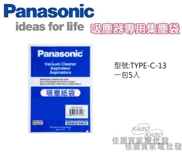 <br/><br/>  【佳麗寶】-(Panasonic國際)吸塵器專用集塵袋 【TYPE-C-13】<br/><br/>