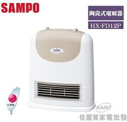 【佳麗寶】-(SAMPO聲寶)陶瓷式定時電暖器HX-FD12P