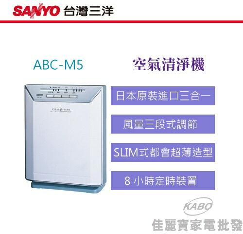 <br/><br/>  【佳麗寶】-(SANYO)空氣清淨機-超薄造型【ABC-M5】<br/><br/>