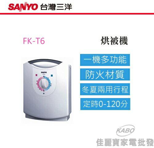 【佳麗寶】-(SANYO)烘被機【FK-T6】