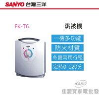 雨季除濕防霉防螨週邊商品推薦【佳麗寶】-(SANYO)烘被機【FK-T6】