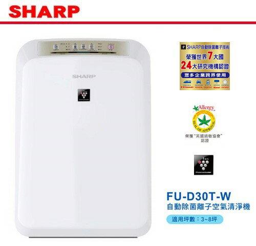 【佳麗寶】-(SHARP夏普)8坪自動除菌離子空氣清淨機 【FU-D30T-W】