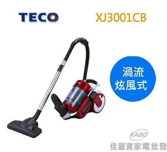 【佳麗寶】-東元渦流炫風式吸塵器XJ3001CB