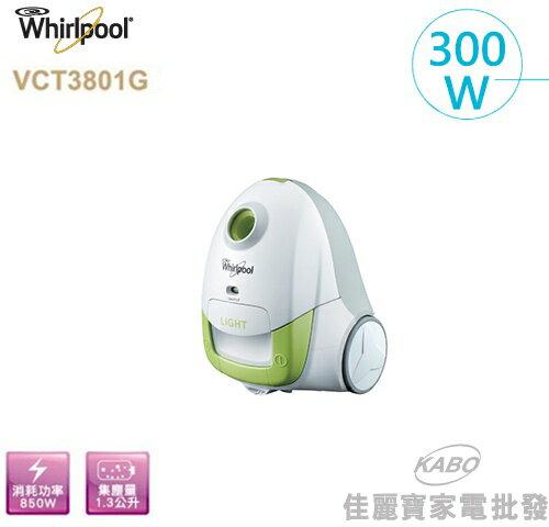 <br/><br/>  【佳麗寶】-(whirlpool 惠而浦) 300W集塵袋吸塵器【VCT3801G】<br/><br/>