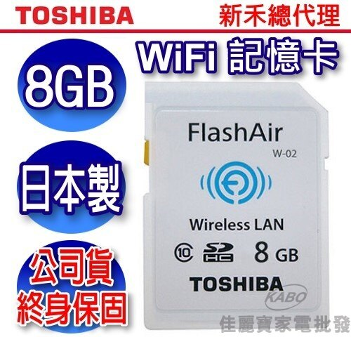 【佳麗寶】Toshiba東芝 FlashAir 8GB class 10 SD SDHC WiFi 記憶卡 日製 [終身保固-100%公司貨]