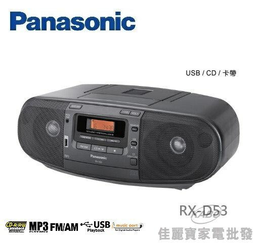 【佳麗寶】-(Panasonic國際牌)手提音響【RX-D53】