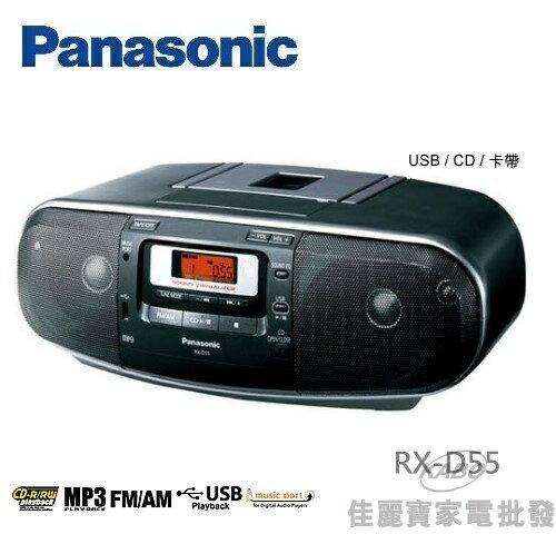 <br/><br/>  【佳麗寶】-(Panasonic國際牌)手提音響【RX-D55】<br/><br/>