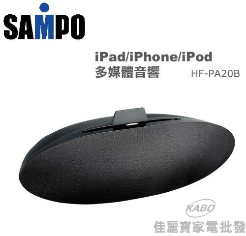 【佳麗寶】- SAMPO 聲寶 (HF-PA20B) 多媒體音響 可播放及充電 iPad/iPhone/iPod