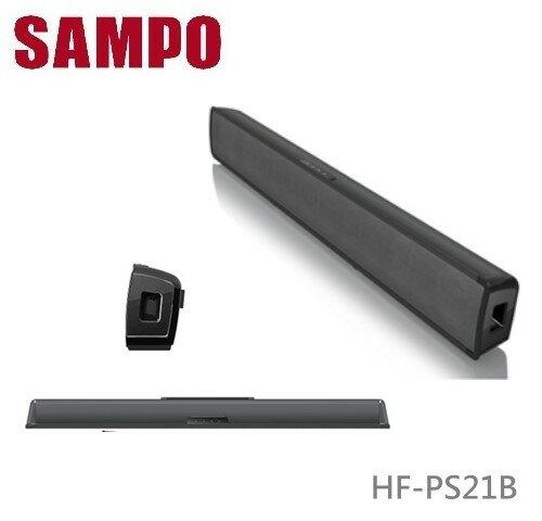 【佳麗寶】-(SAMPO聲寶)單件式家庭劇院組【HF-PS21B】