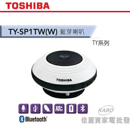 【佳麗寶】-(TOSHIBA)藍芽喇叭-單聲道無線【TY-SP1TW(W)】-白色