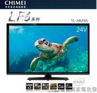 CHIMEI奇美到【佳麗寶】-(CHIMEI奇美)多媒體液晶顯示器-24型【TL-24LF65】