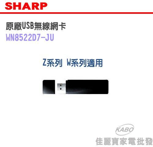 【佳麗寶】-(SHARP夏普)USB無線網卡-液晶電視專用【WN8522D7-JU】