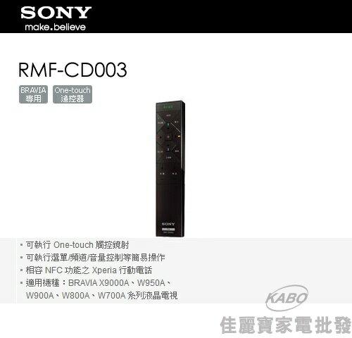 【佳麗寶】-(SONY)One Touch一觸即控遙控器【RMF-CD003】