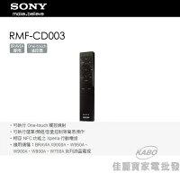 SONY 索尼推薦到【佳麗寶】-(SONY)One Touch一觸即控遙控器【RMF-CD003】