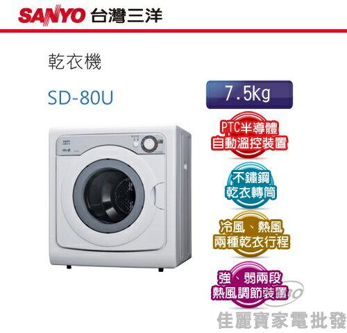 【佳麗寶】-(SANYO)乾衣機-7.5kg【SD-80U】預購