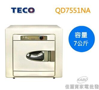 【佳麗寶】-TECO東元7公斤乾衣機 QD7551NA 預購