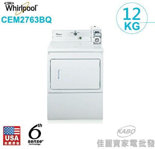 【佳麗寶】-(whirlpool 惠而浦) 12公斤商用乾衣機【CEM2763BQ】