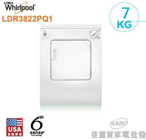【佳麗寶】-(whirlpool 惠而浦) 7公斤用乾衣機【LDR3822PQ】