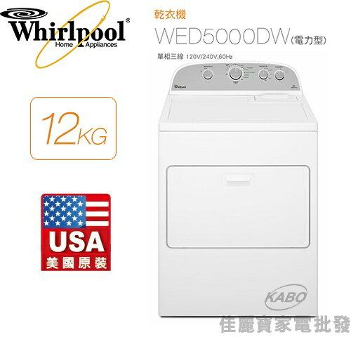 【佳麗寶】-(whirlpool 惠而浦)12公斤滾筒瓦斯型乾衣機 【WGD5000DW】