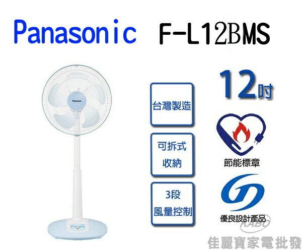 【佳麗寶】-Panasonic國際牌微電腦立扇F-L12BMS(12吋電風扇)