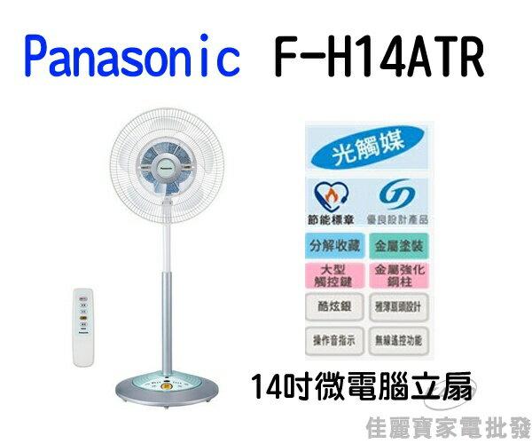 【佳麗寶】-Panasonic_14吋微電腦立扇 F-H14ATR