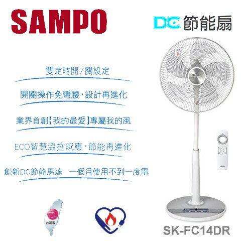 【佳麗寶】-SAMPO聲寶(14吋DC節能微電腦遙控)立扇SK-FC14DR