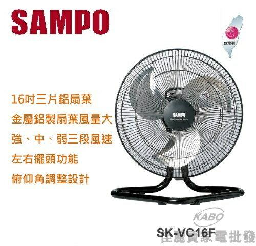 <br/><br/>  【佳麗寶】-(SAMPO聲寶)16吋工業扇 SK-VC16F<br/><br/>