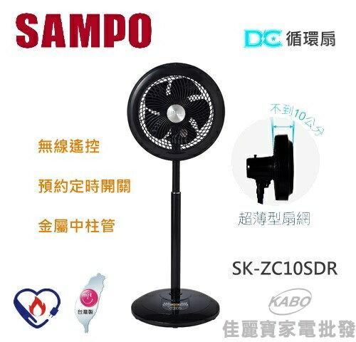 <br/><br/> 【佳麗寶】-(SAMPO聲寶) 10吋DC節能循環扇 SK-ZC10SDR<br/><br/>