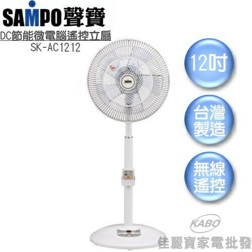 【佳麗寶】-SAMPO聲寶(12吋DC節能微電腦遙控)立扇SK-AC1212