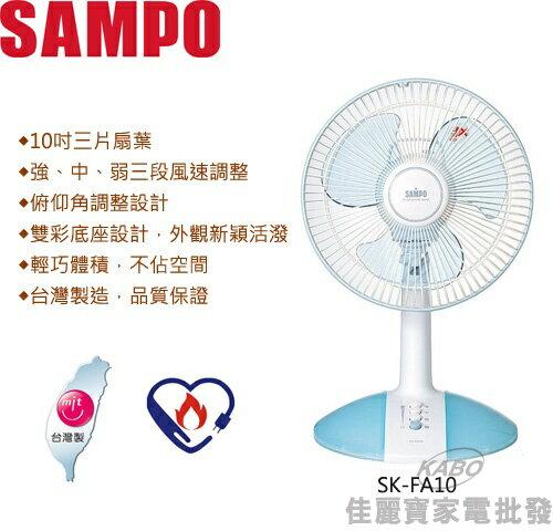 <br/><br/>  【佳麗寶】-(SAMPO聲寶)10吋機械式桌扇 SK-FA10<br/><br/>
