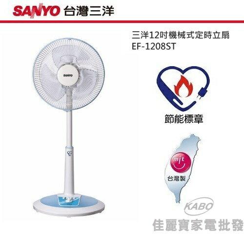 【佳麗寶】-(SANYO) 三洋12吋機械式定時立扇【EF-1208ST】