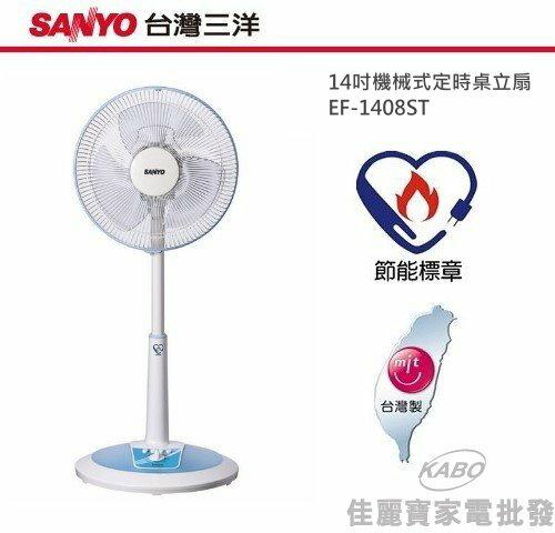 【佳麗寶】-(SANYO)14吋機械式定時桌立扇【EF-1408ST】