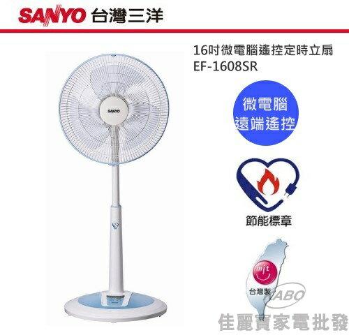 【佳麗寶】-(SANYO) 16吋微電腦遙控定時立扇【EF-1608SR】