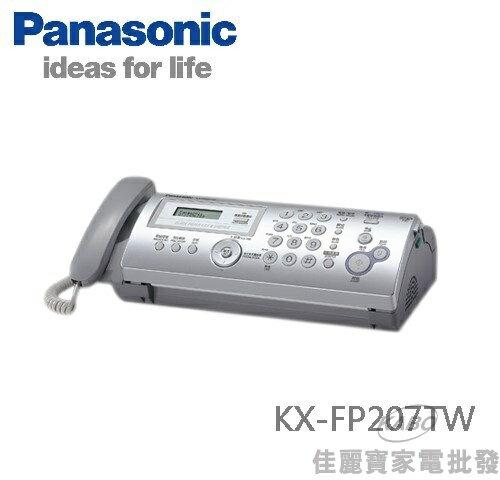 【佳麗寶】-(Panasonic 國際牌)普通紙傳真機【KX-FP207TW】