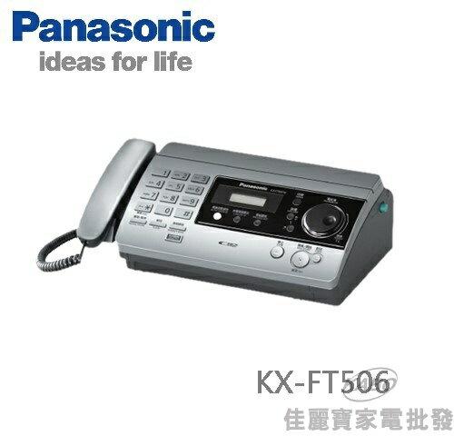 【佳麗寶】-(Panasonic 國際牌)感熱式傳真機【KX-FT506】