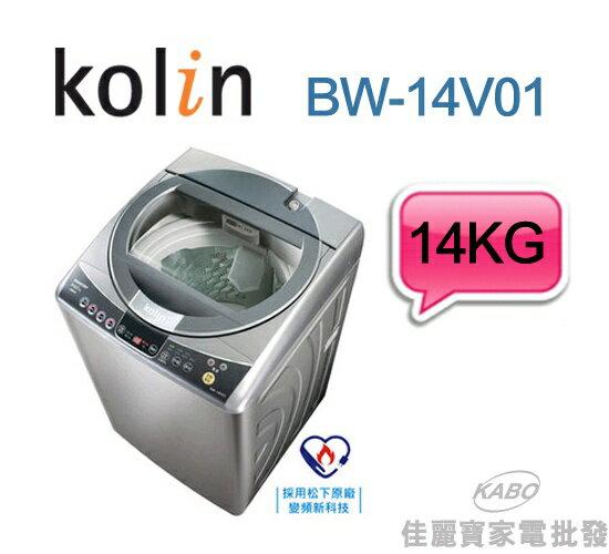 【佳麗寶】-(歌林Kolin)14kg變頻單槽洗衣機BW-14V01