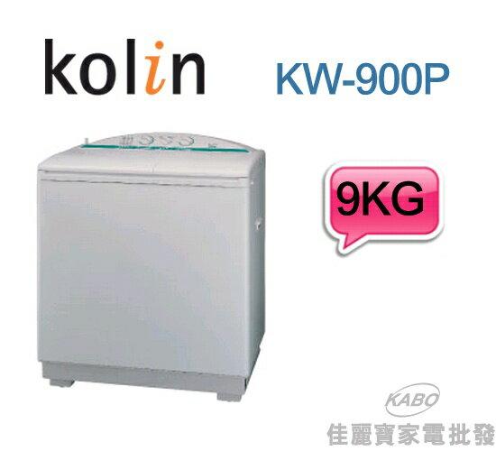【佳麗寶】-(歌林Kolin)9kg雙槽洗衣機KW-900P