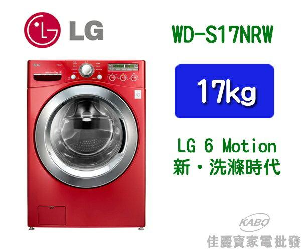 <br/><br/>  【佳麗寶】LG 6 MOTION蒸氣滾筒洗衣機 WD-S17NRW<br/><br/>