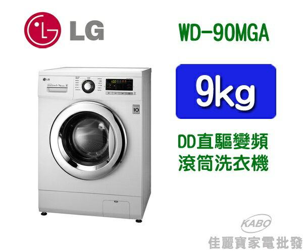 【佳麗寶】-LG 直驅變頻直立式洗衣機WD-90MGA
