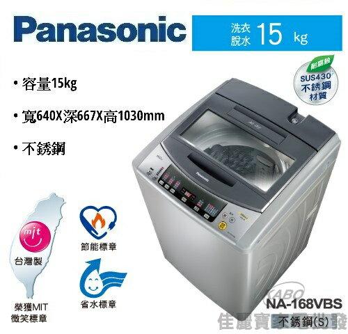 <br/><br/>  【佳麗寶】-(Panasonic國際牌)超強淨洗衣機-15kg【NA-168VBS】<br/><br/>